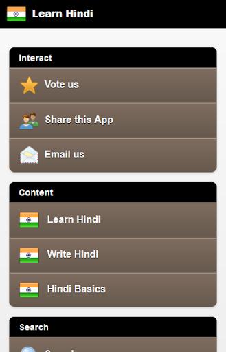 ヒンディー語を学ぶ