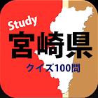 宮崎県クイズ100 icon