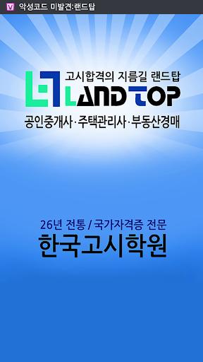 랜드탑 Landtop