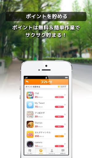 【免費生活App】ポイント貯めてお店で交換「スマトク!」-APP點子