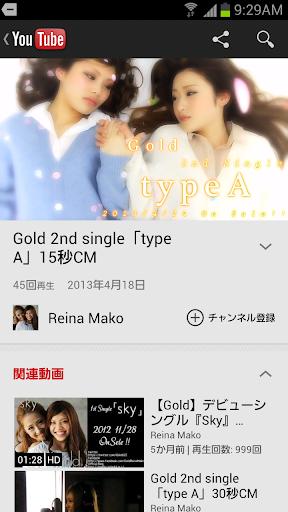 玩音樂App|Gold免費|APP試玩
