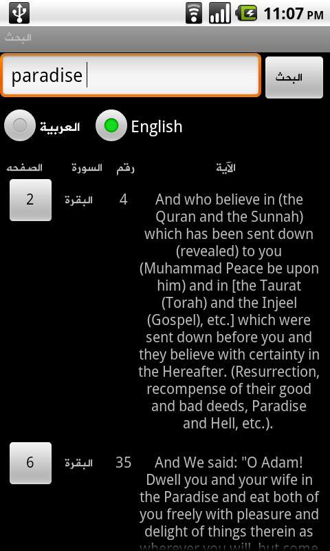 Holy Quran- screenshot