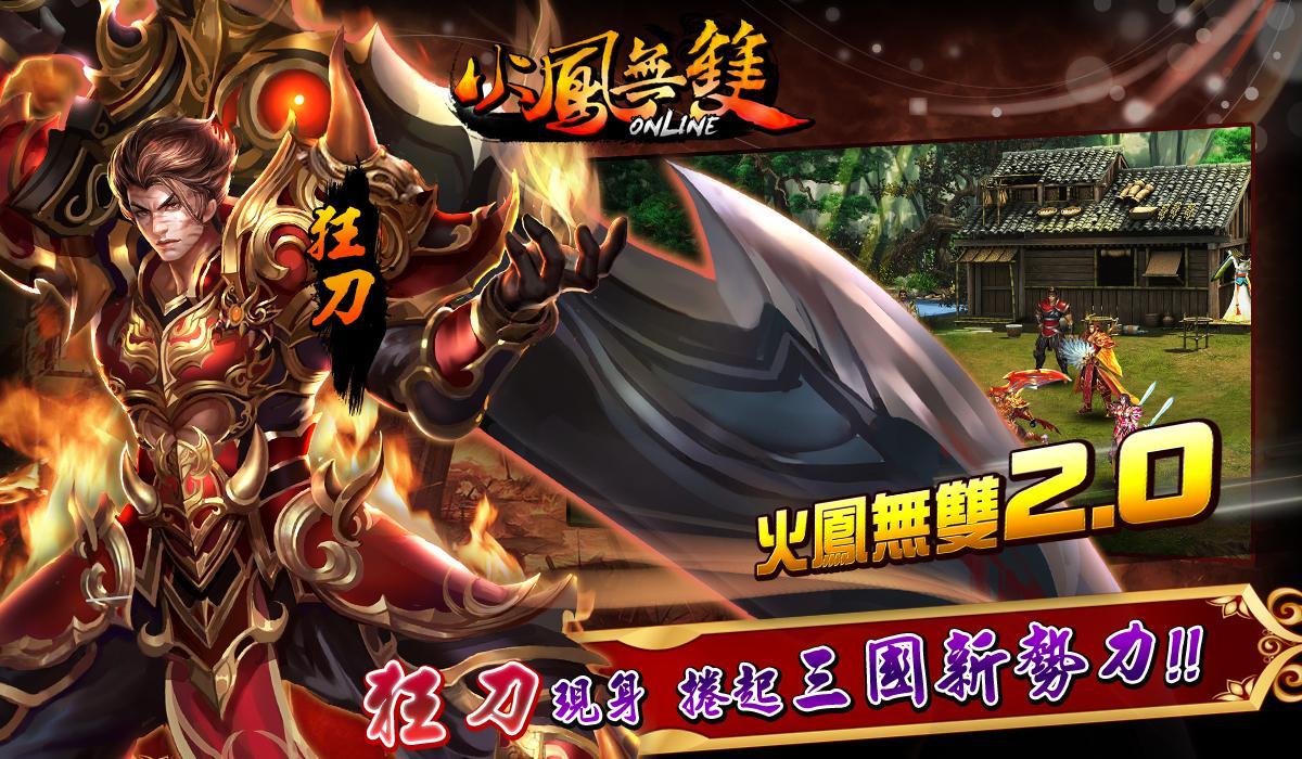 火鳳無雙 - screenshot