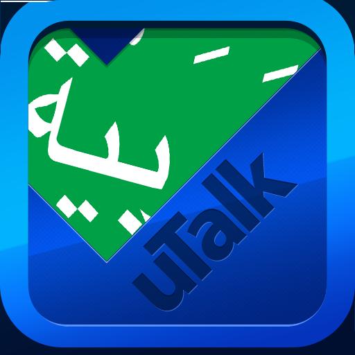 uTalk アラビア語 旅遊 App LOGO-硬是要APP