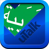 uTalk Arabic
