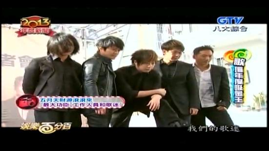 台灣好直播電視 - screenshot thumbnail