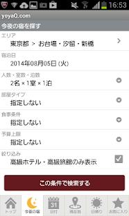 yoyaQ.com‐高級ホテル・ビジネスホテル 格安宿泊予約 - screenshot thumbnail