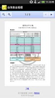 Screenshot of Taiwan Gold Price