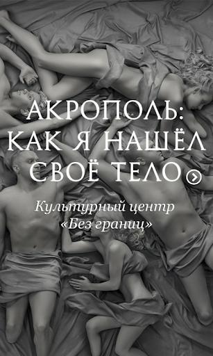 Акрополь:как я нашел свое тело