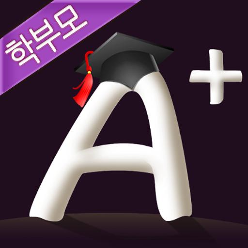 A플러스 학부모용 通訊 App LOGO-APP開箱王