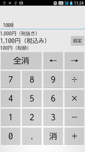 消費税10 電卓