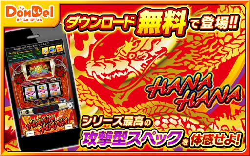 ドラゴンハナハナ-30【DonDelパチスロ】
