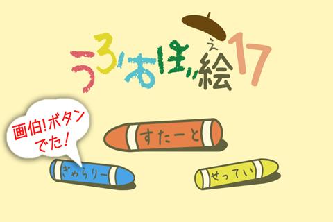 うろおぼ絵17