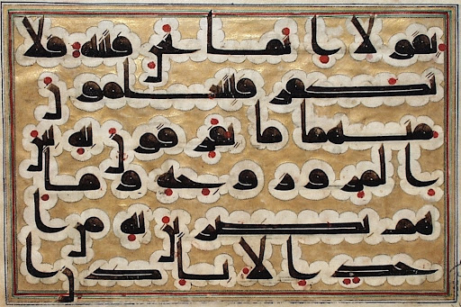 Page from a Manuscript of the Qur'an (2:103)