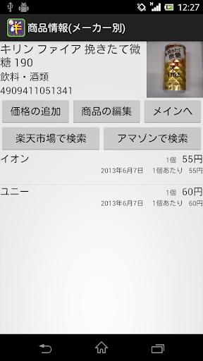 u5b89u5024u4fa1u683cu30e1u30e2 1.14 Windows u7528 2