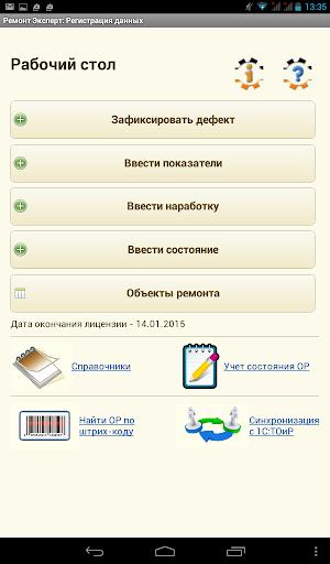 Ремонт Эксперт: Регистратор