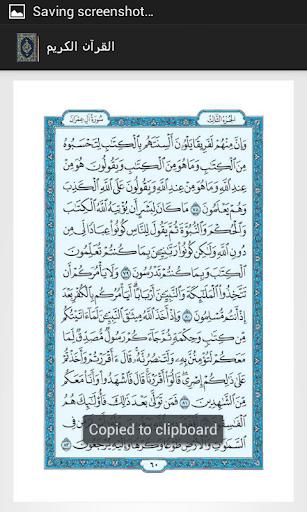 القرآن الكريم 2