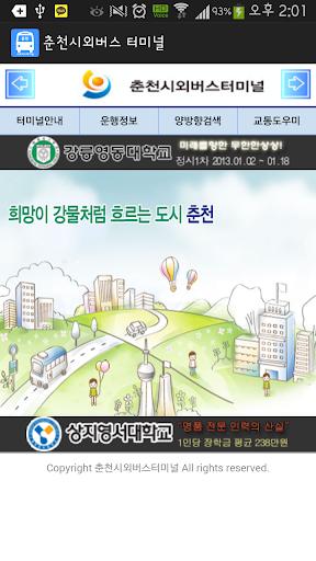 춘천시외버스터미널 - Chuncheonterminal