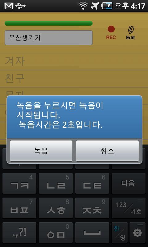 캠핑준비앱 - screenshot