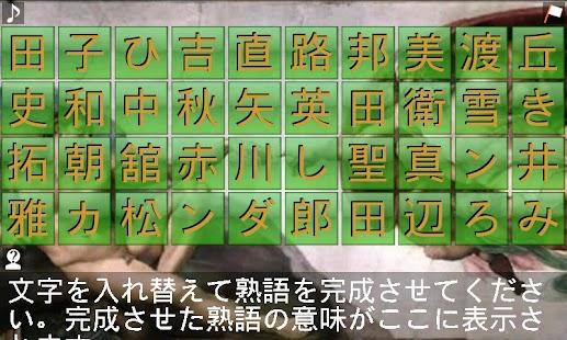 芸能人名前並び替えパズル - screenshot thumbnail