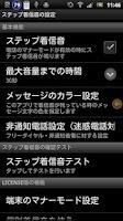 Screenshot of STEP着信音