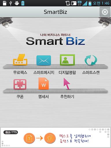 SmartBiz 스마트비즈