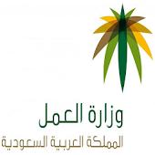 نظام العمل السعودي