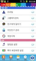 Screenshot of 숲과샘유치원