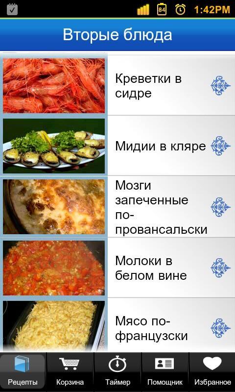 Французская Кухня- screenshot