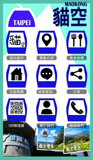 免費下載旅遊APP|貓空愛旅遊 app開箱文|APP開箱王