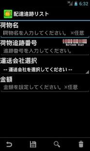 配達追跡リスト- screenshot thumbnail