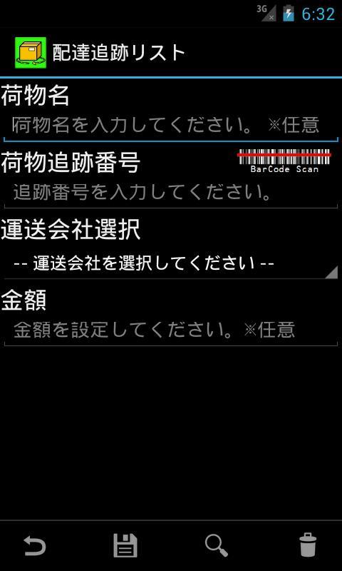 配達追跡リスト- screenshot