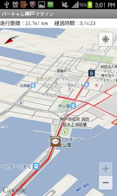 バーチャル神戸マラソンのおすすめ画像4