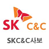 SK C&C 사보