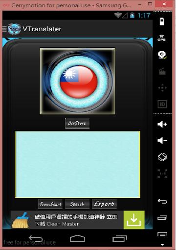 VTranslater OCR-光學文字掃描與翻譯 -專業版