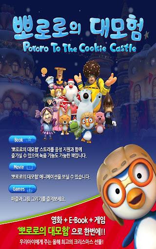 Pororo to the Cookie Castle