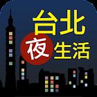 台北夜生活 icon