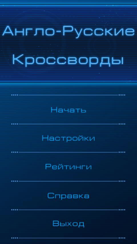 Англо-Русские Кроссворды Lite- screenshot