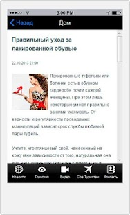 Beauty Women женский журнал- screenshot thumbnail