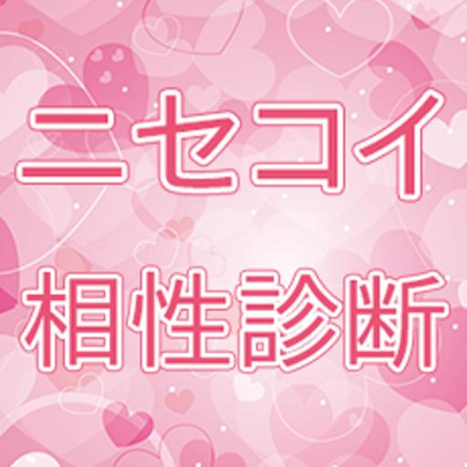 【無料】ニセコイの相性診断