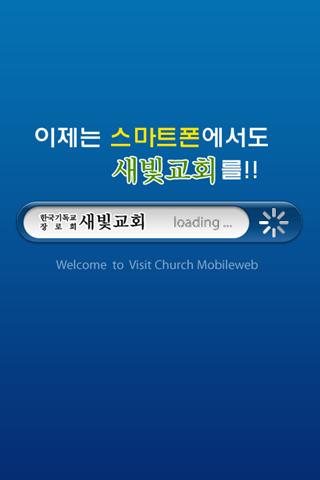 군산새빛교회