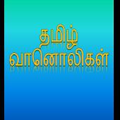 Tamil FM Radios