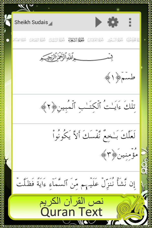 Al Quran- screenshot