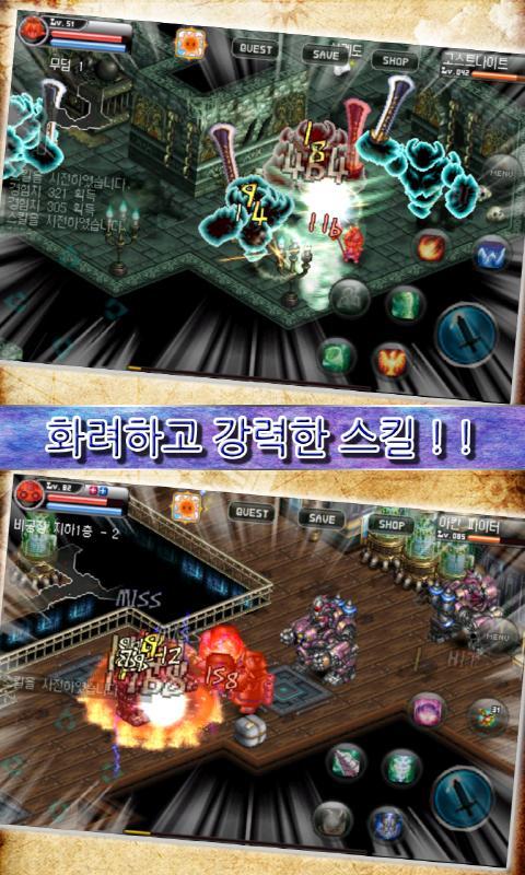 그란트리아- screenshot
