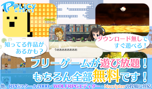 PLiCy【ゲーム作成 プレイ】