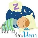 นิทาน (nitan) นิทานก่อนนอน icon