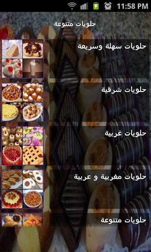 حلويات متنوعة