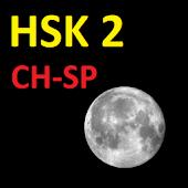 Chino HSK 2