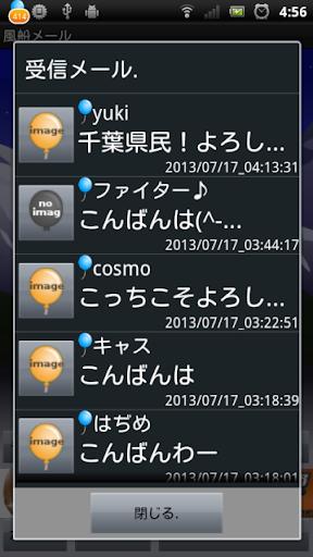 風船メールライト2