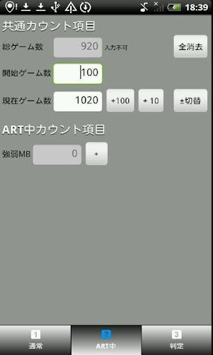 無料工具Appの超バジリスクⅡ子役カウンター|記事Game